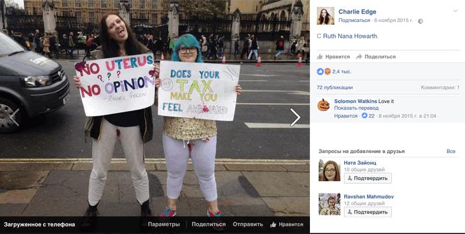 Год менструации стопсексизм феминизм
