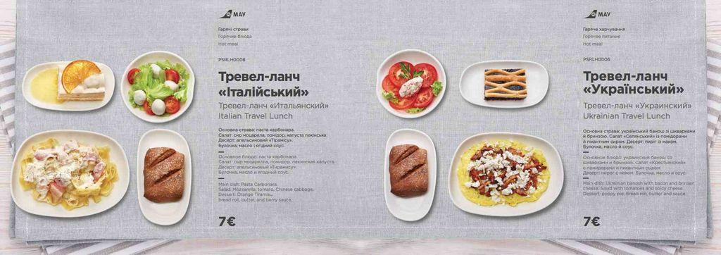 Еда лекарство или еда - яд? Обзор Фуд Трендов от Havas МАУ еда на борту самолета