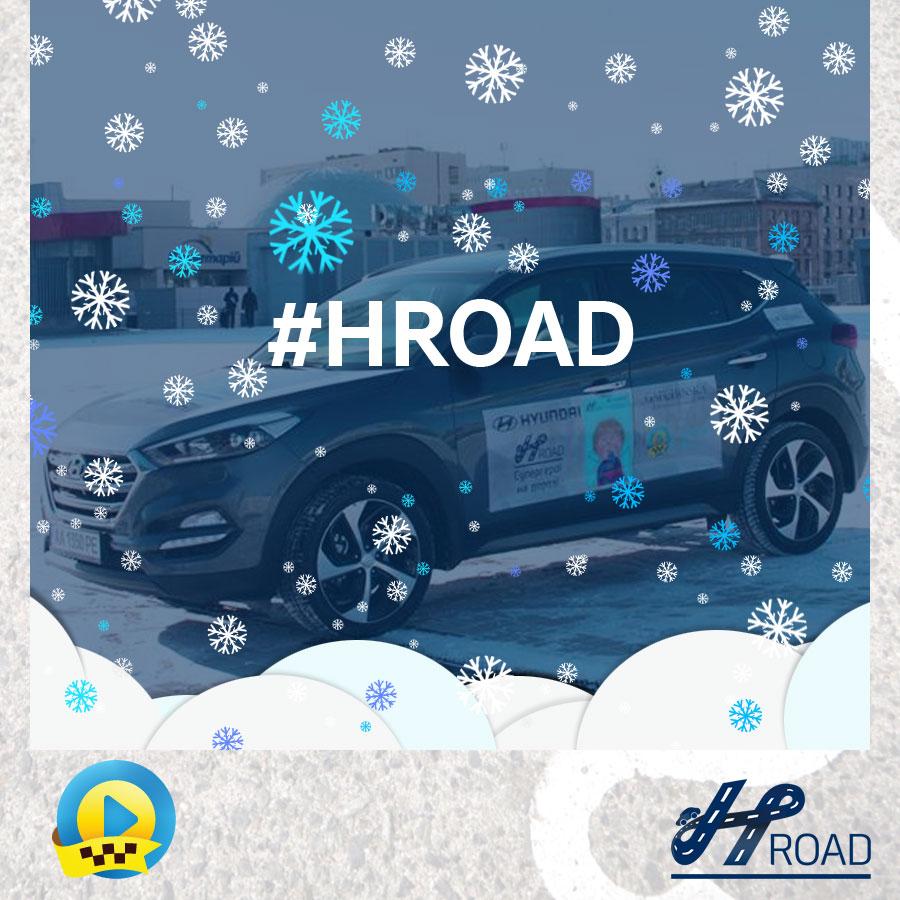 КЕЙС CSR маркетинга: Проект корпоративной социальной ответственности #hroad от Full Contact и Hyundai
