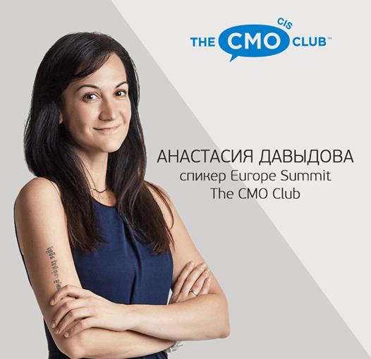 Анастасия Давыдова Chapter President The CMO Club Kiev Мультиплекс Europe Innovation and Inspiration Summit