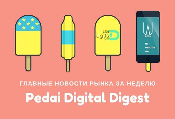 Диджитал-дайджест от Елены Педай: бесплатное образование, ссылки на отчеты и исследования