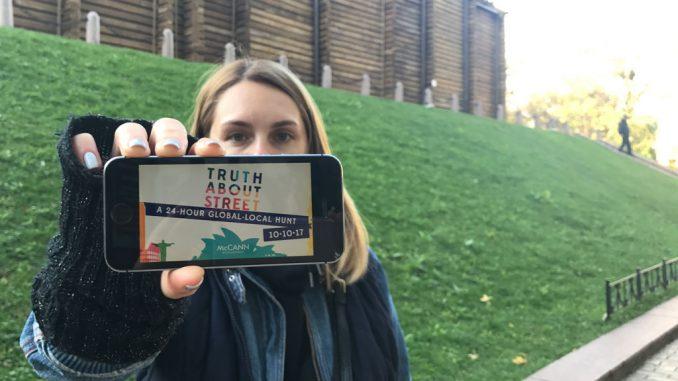 Тренд-вотчинг от McCANN. Правда об улицах. Как это происходило – в Киеве и во всем мире